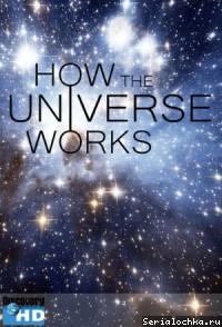 Как устроена вселенная 7 серия