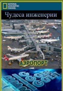 Чудеса инженерии Аэропорт