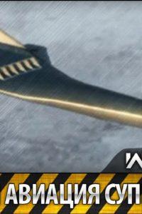 Секретные самолеты супердержав